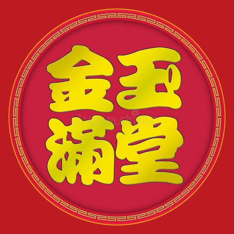 中国人装载家新的珍宝年 库存例证