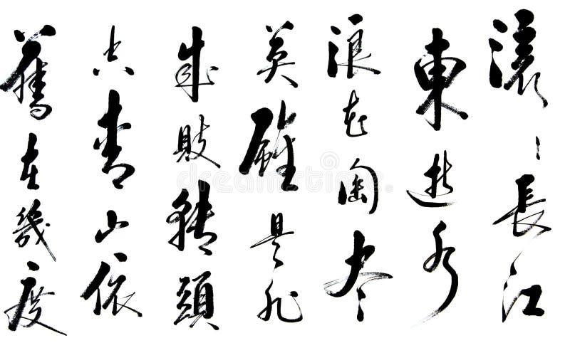 中国传统艺术手写 库存图片