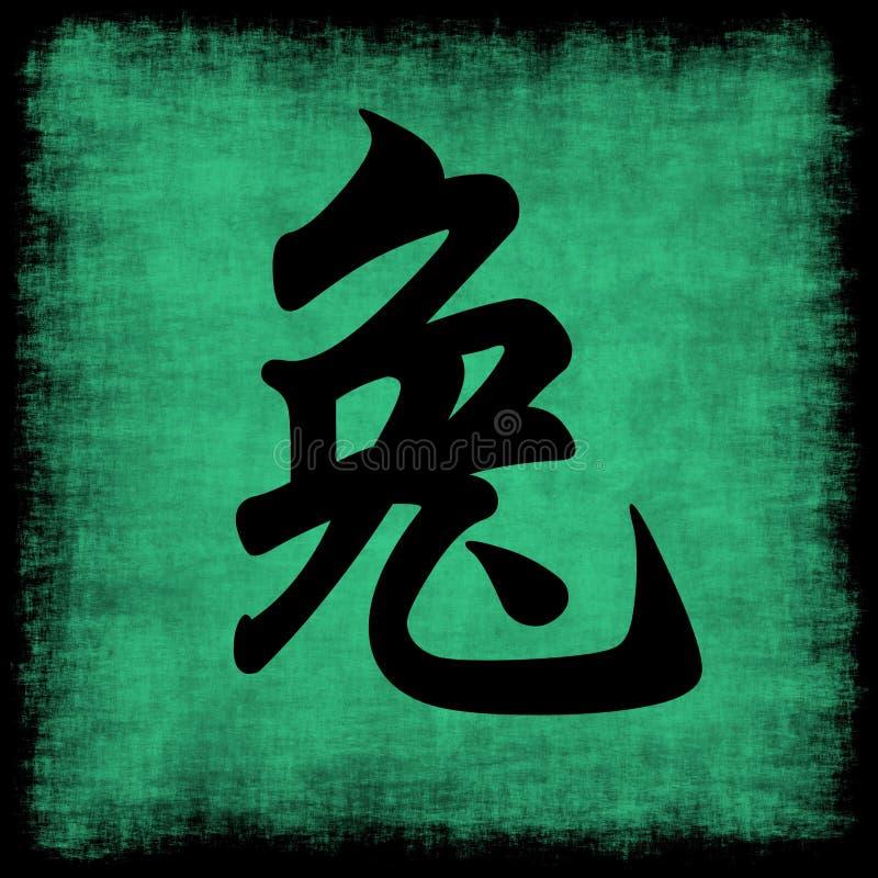中国兔子黄道带 库存例证