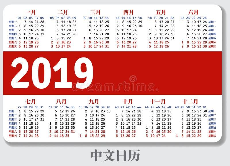 中国口袋日历在2019年 库存例证