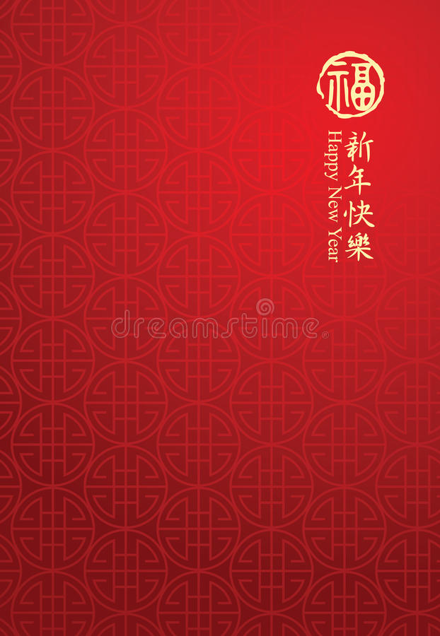 中国古典模式 库存例证