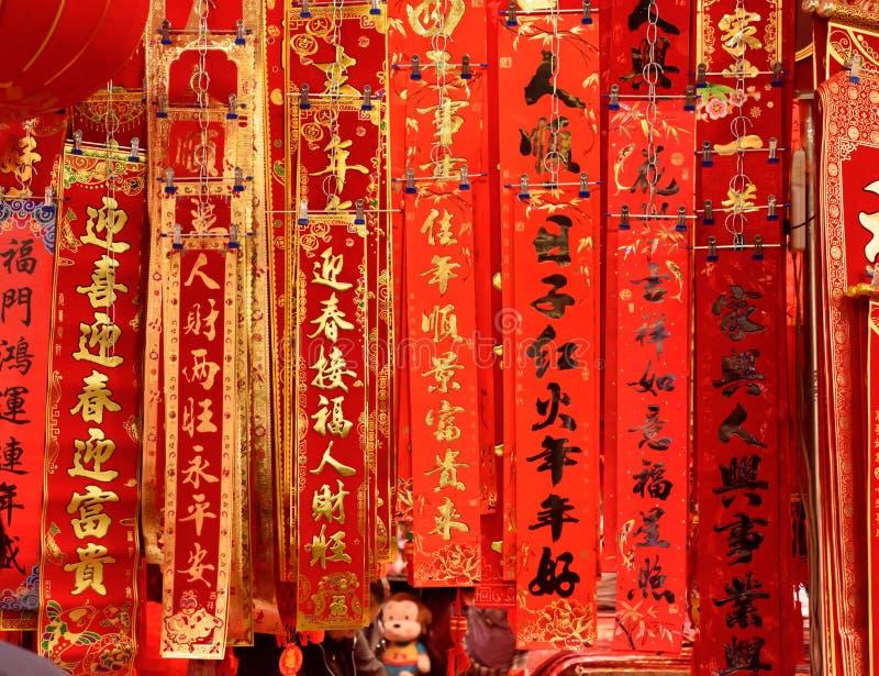 中国幸福祝愿装饰 免版税图库摄影