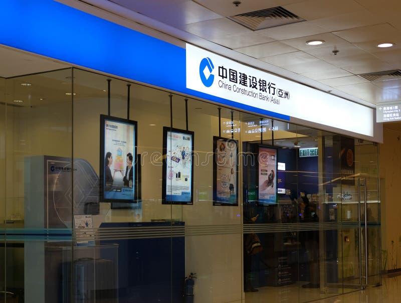 中国建设银行亚洲在香港 CCB Asia被限制的Corporation是零售和commer 免版税库存图片