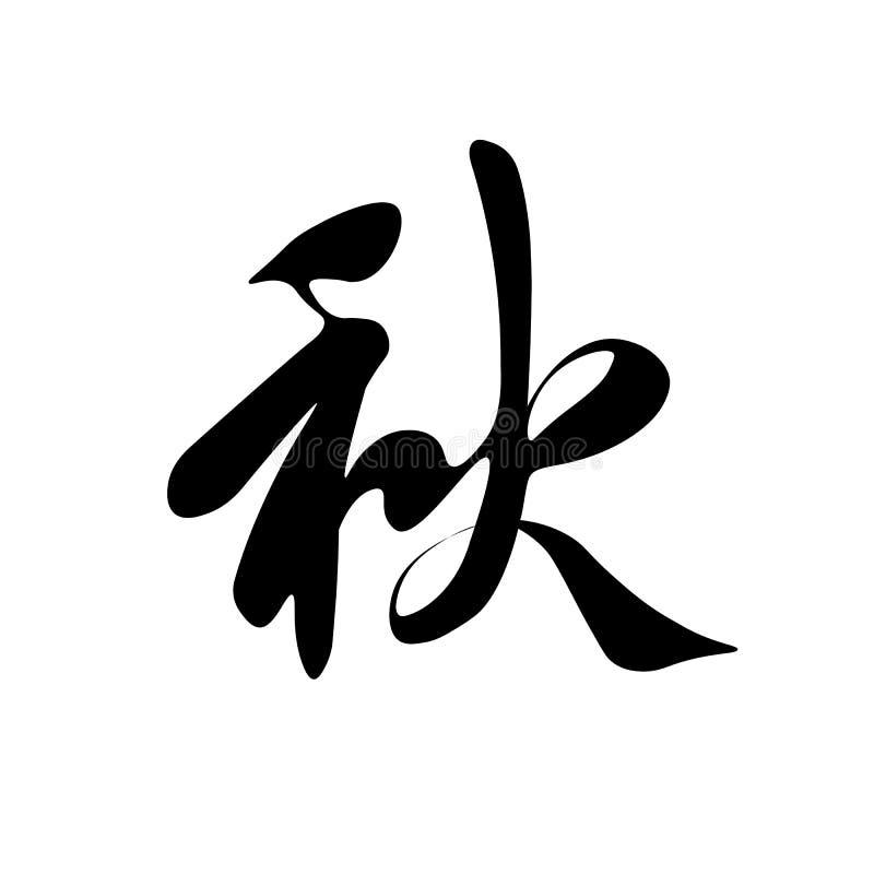 中国手淹没象形文字`秋天` 汉字`秋天` 书法纹身花刺设计 皇族释放例证