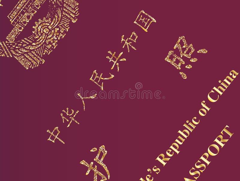 中国护照特写镜头 向量例证