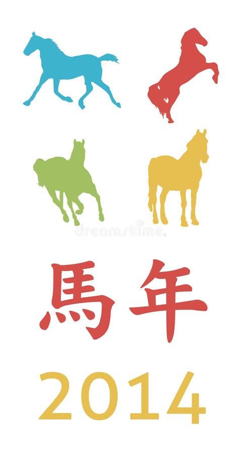 中国摩擦马的年2014年 向量例证