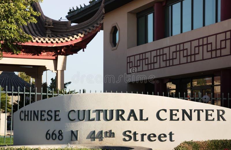 中国文化中心,菲尼斯, AZ, 11,15,16 免版税库存图片