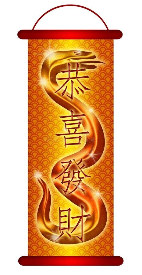 中国新年度金黄蛇滚动背景 皇族释放例证