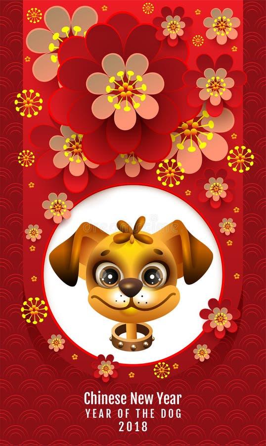 中国新年度 2018年在阴历的鄙人 滑稽的狗头和红色传统花饰 向量例证