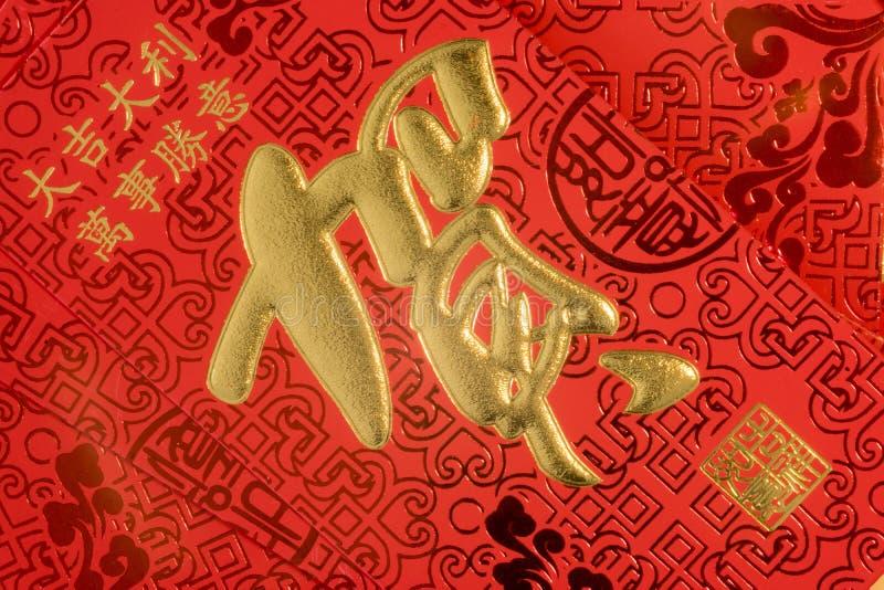 中国新的包红色年 图库摄影