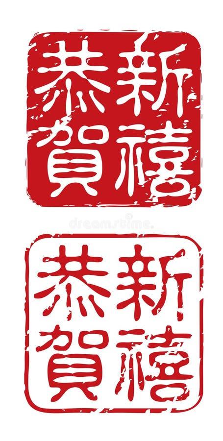 中国新的密封年 库存例证