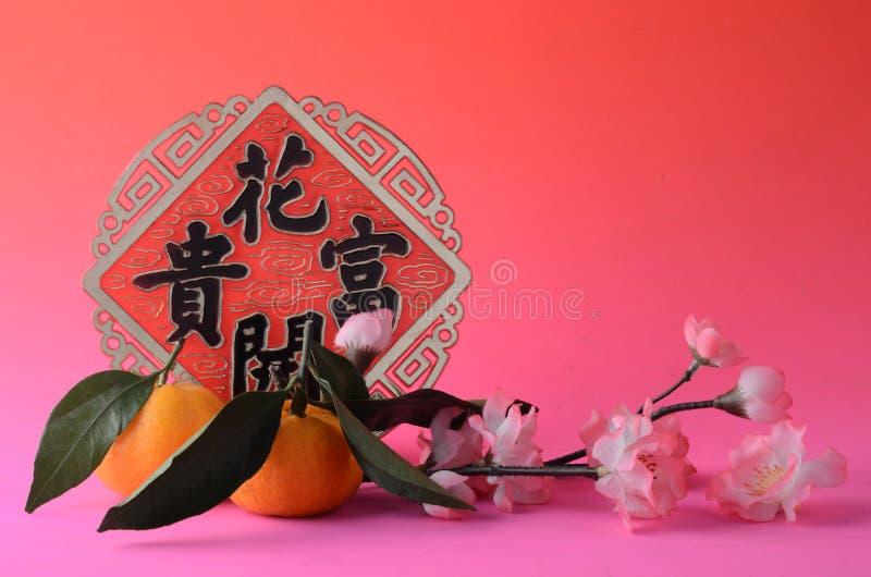 中国新的装饰品蜜桔年 免版税库存图片