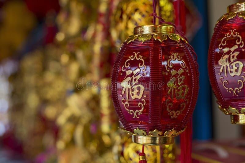 中国新的装饰品年 库存照片