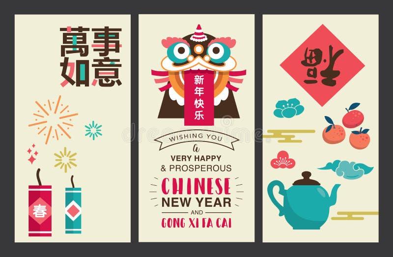 中国新年好 皇族释放例证