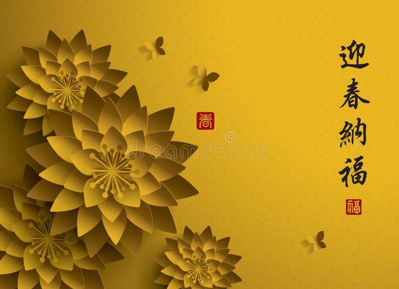 中国新年度 莲花传染媒介纸图表  向量例证