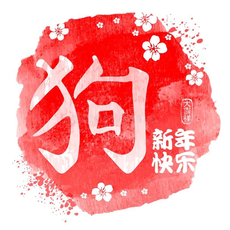 中国新年度 皇族释放例证