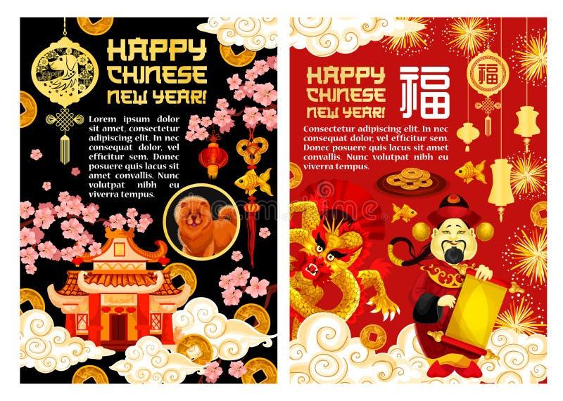 中国月球狗新年传染媒介贺卡 皇族释放例证