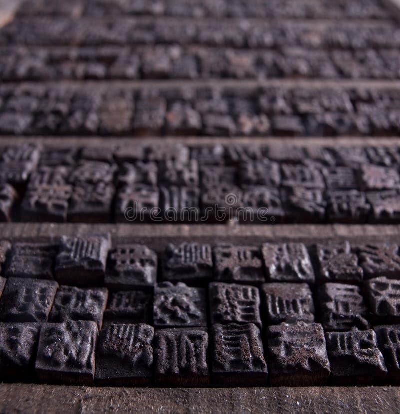 中国木印刷品背景 免版税库存照片