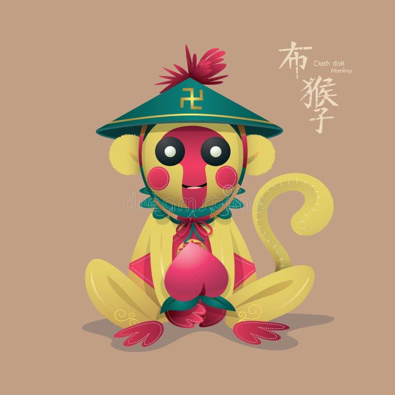 中国民间玩具:布料玩偶猴子 向量例证