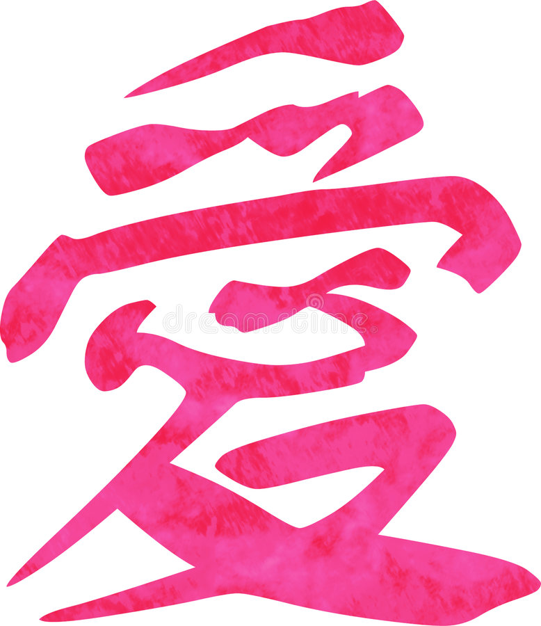 中国爱符号 库存照片