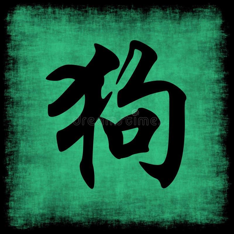 中国狗黄道带 向量例证