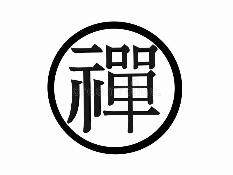 中国禅宗 皇族释放例证