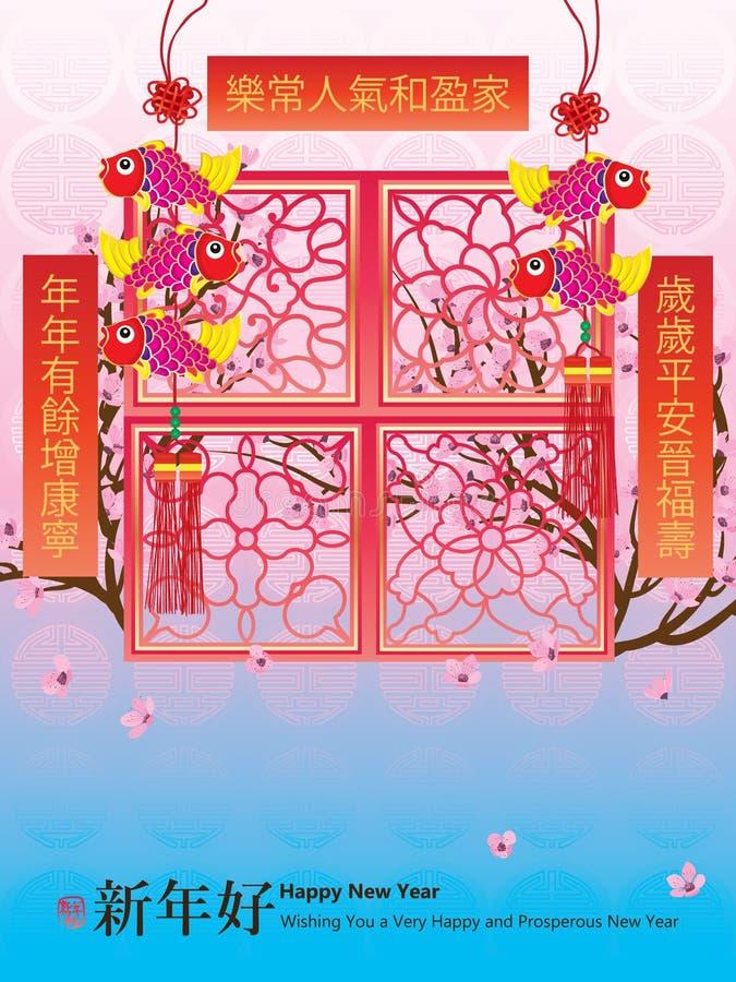 中国窗口正方形鱼新年 库存例证