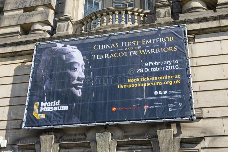 中国第一个皇帝和赤土陶器战士陈列 库存图片