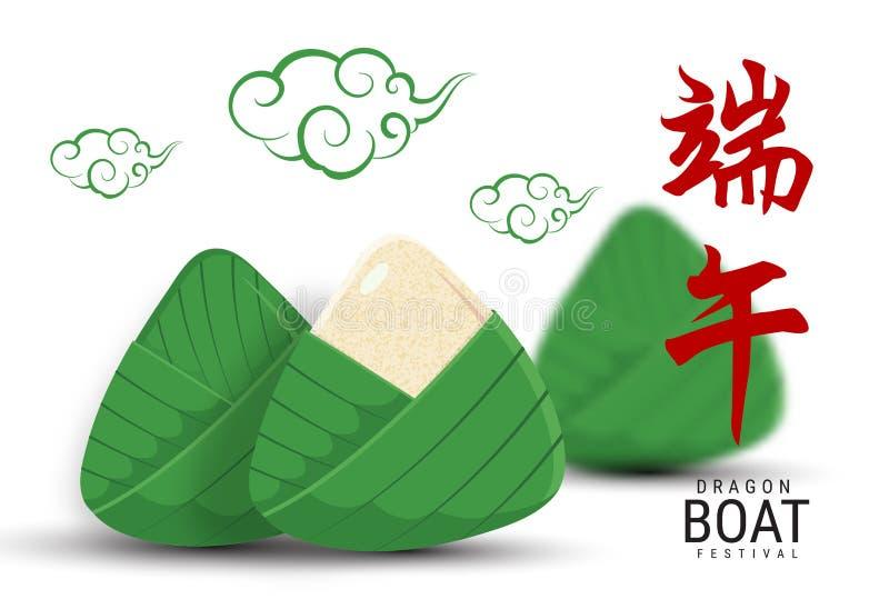 中国米饺子汉语端午节 中国文本手段:端午节 皇族释放例证