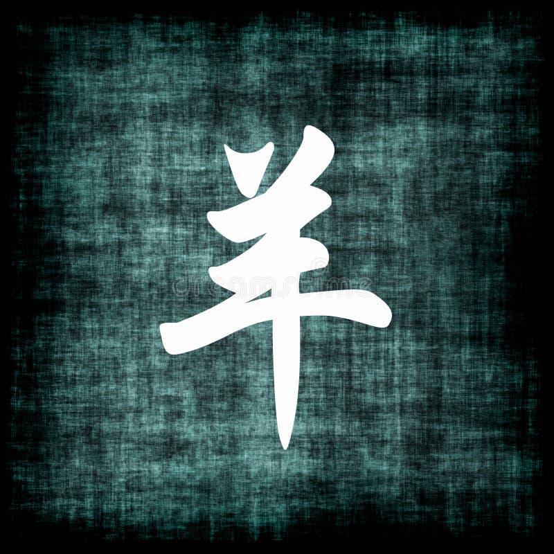 中国绵羊符号黄道带 向量例证