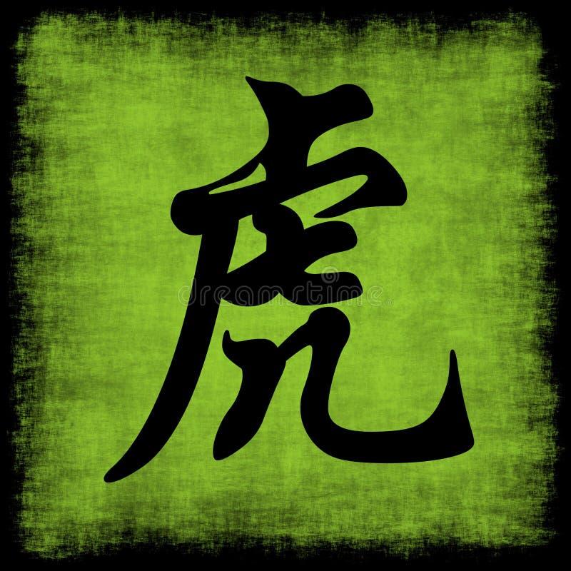 中国老虎黄道带 皇族释放例证