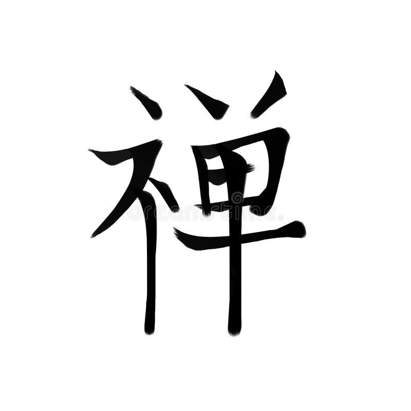 中国词:禅宗dhyana 皇族释放例证