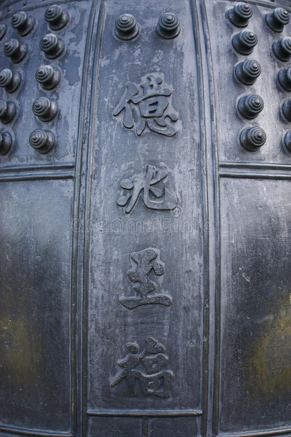 中国象形文字 免版税库存照片