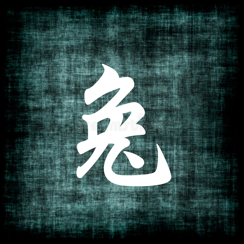 中国野兔签署黄道带 库存例证