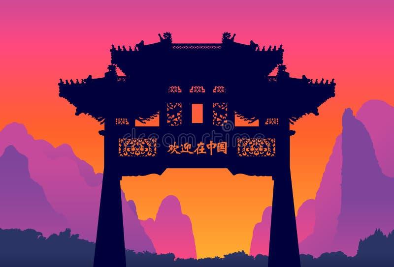 中国门 向量例证