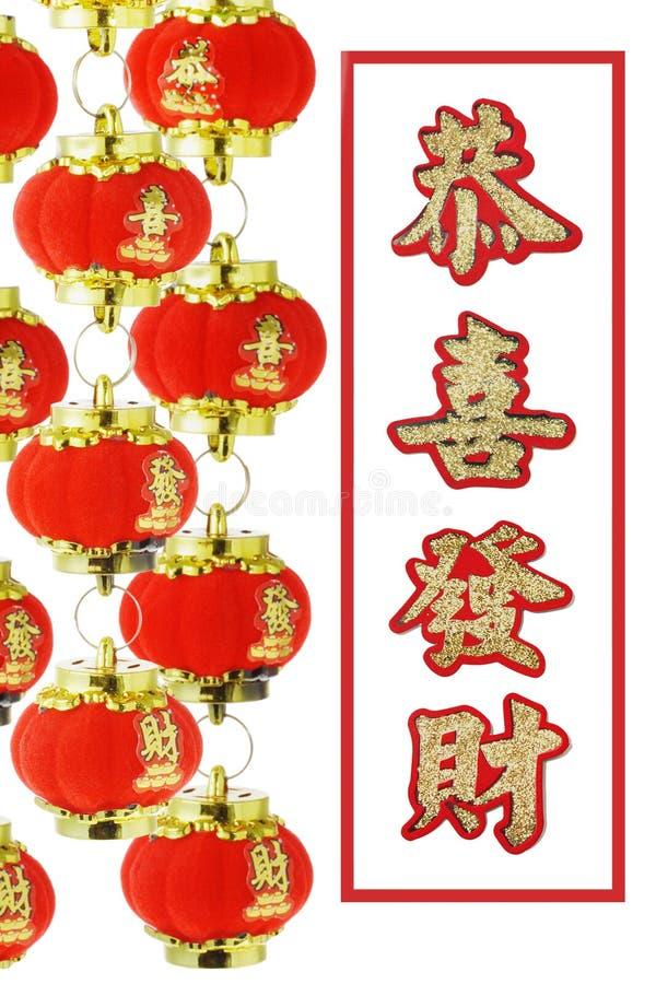 中国问候新的传统年 免版税库存照片