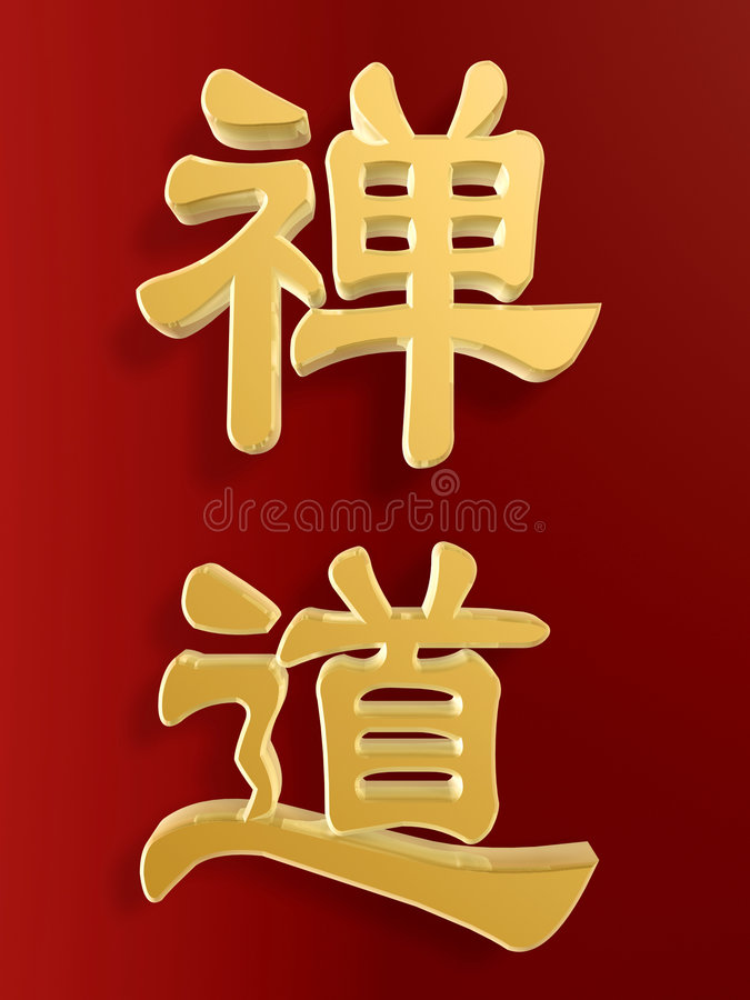 中国陶禅宗 库存例证