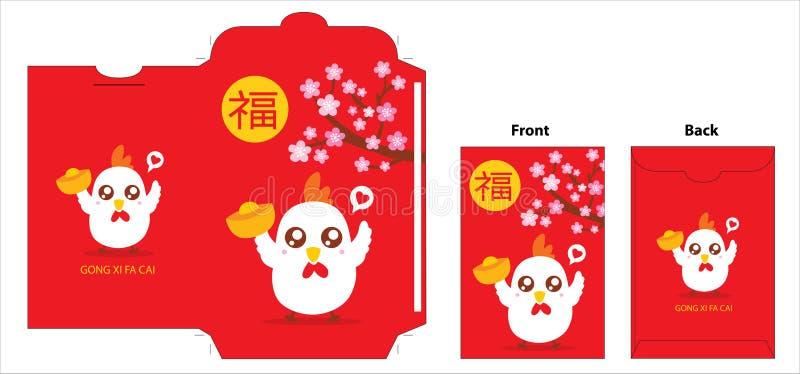 中国雄鸡新年红色小包设计 库存例证