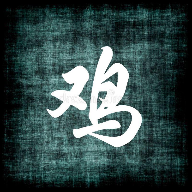 中国雄鸡符号黄道带 皇族释放例证