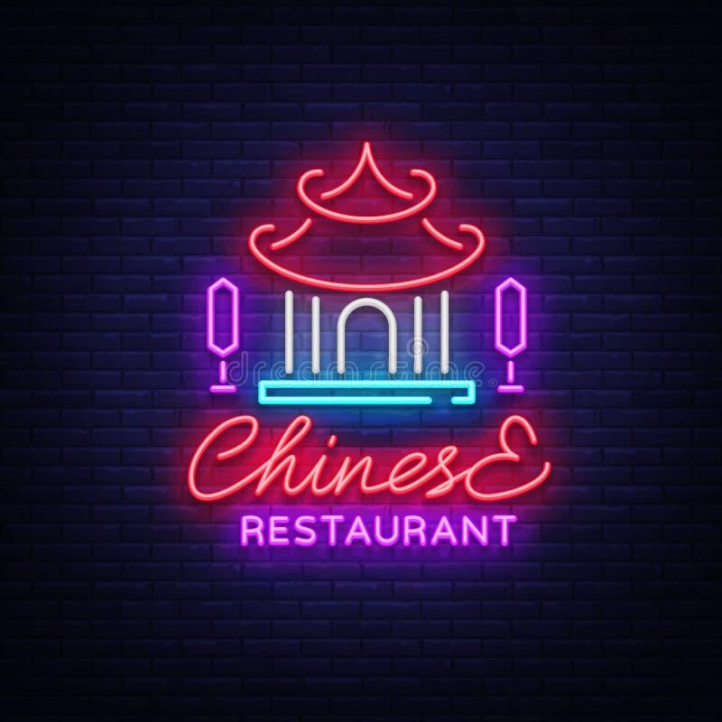中国餐馆是一个霓虹灯广告 导航在中国食物的例证,亚洲烹调,异乎寻常的食物 商标,在氖的象征 皇族释放例证
