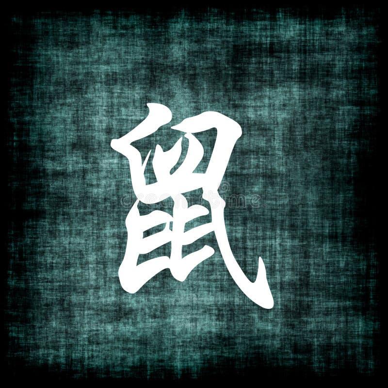 中国鼠标符号黄道带 向量例证