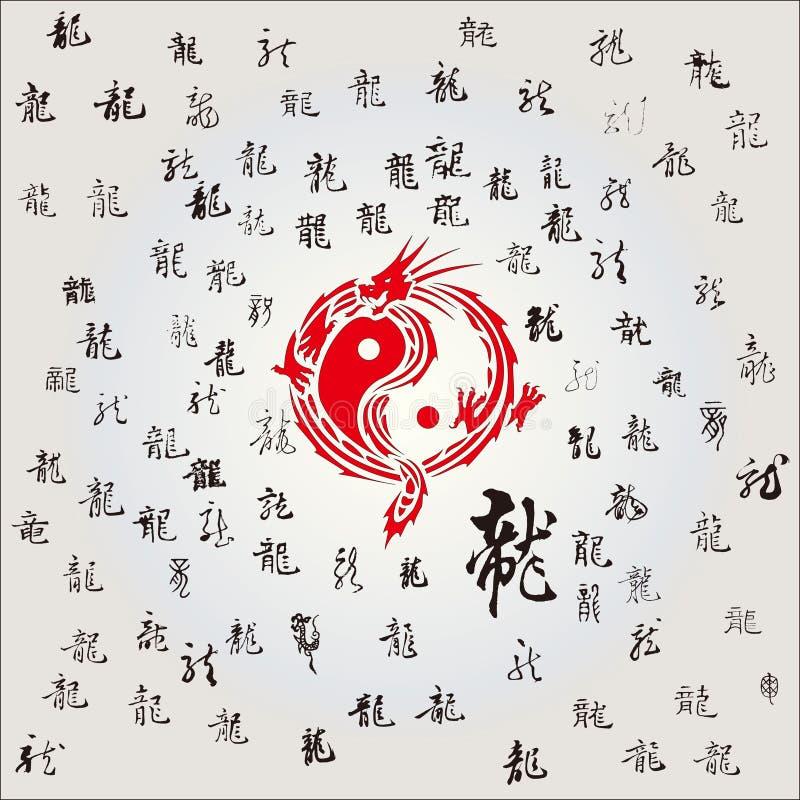 中国龙和书法 库存例证