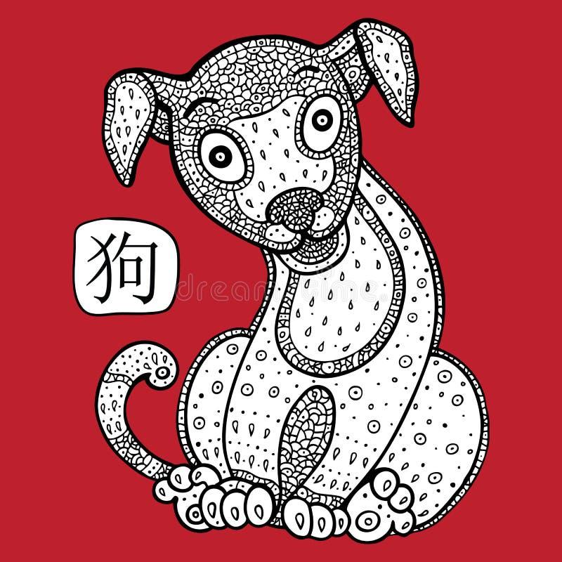 中国黄道带。动物占星术标志。狗。 皇族释放例证