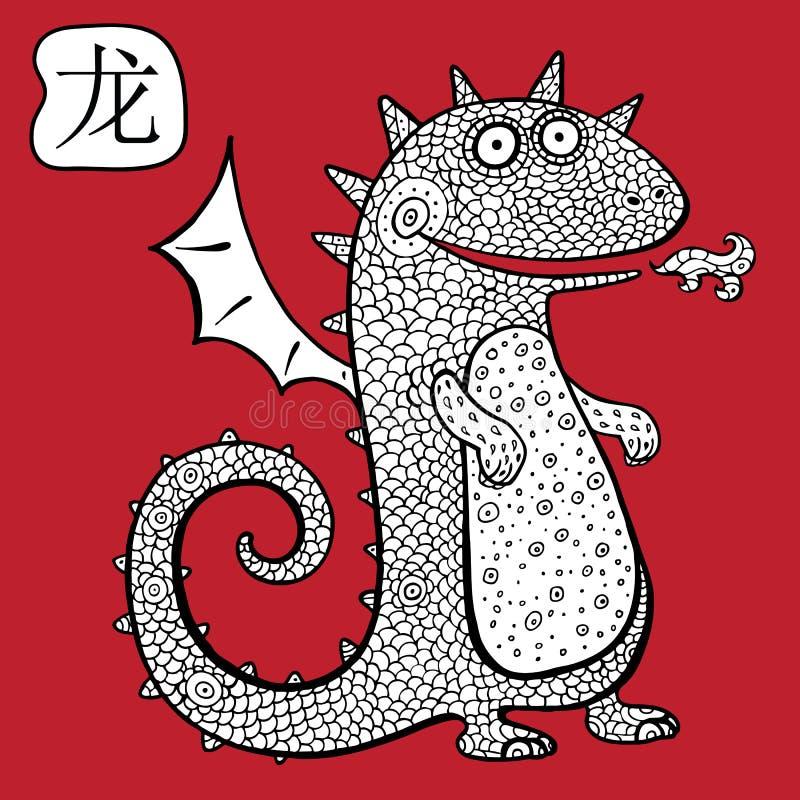 中国黄道带。动物占星术标志。龙 向量例证