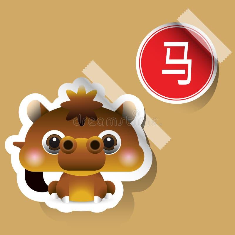 中国黄道带标志马贴纸 库存例证
