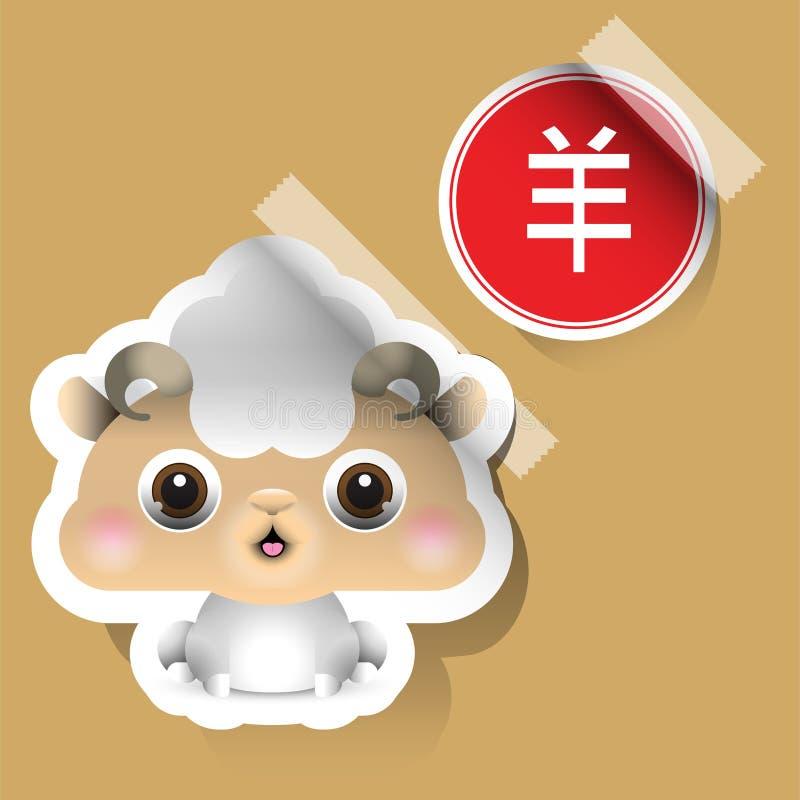 中国黄道带标志绵羊贴纸 库存例证