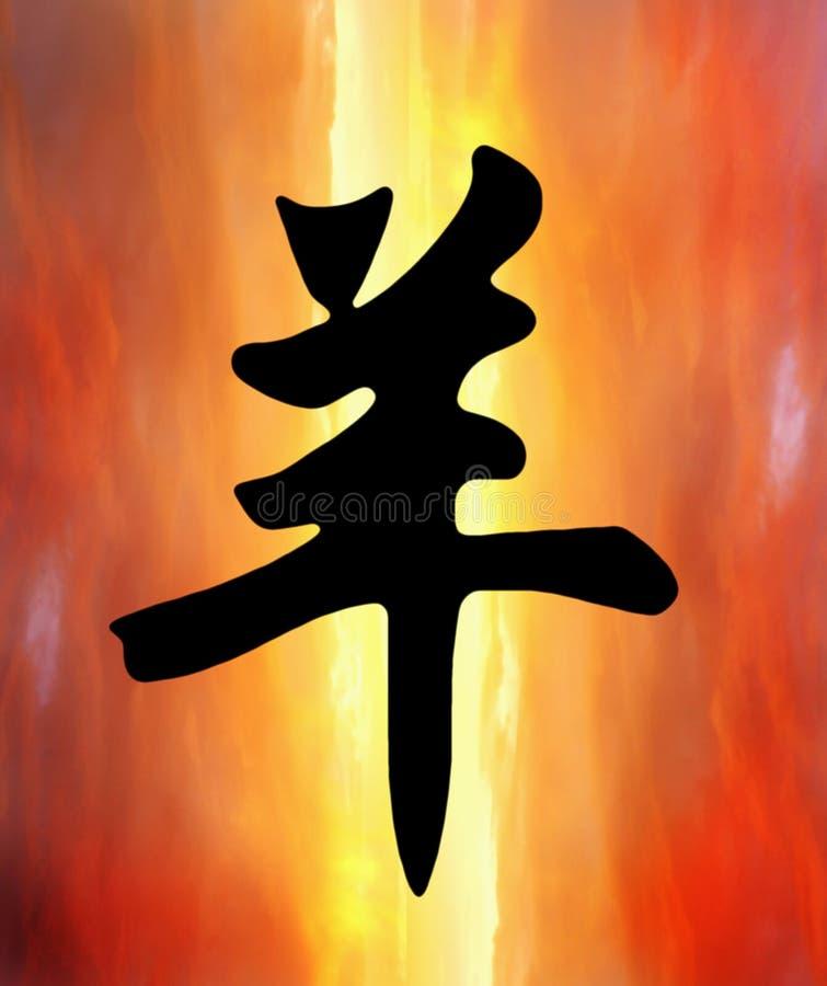 中国黄道带,新年2015年 皇族释放例证