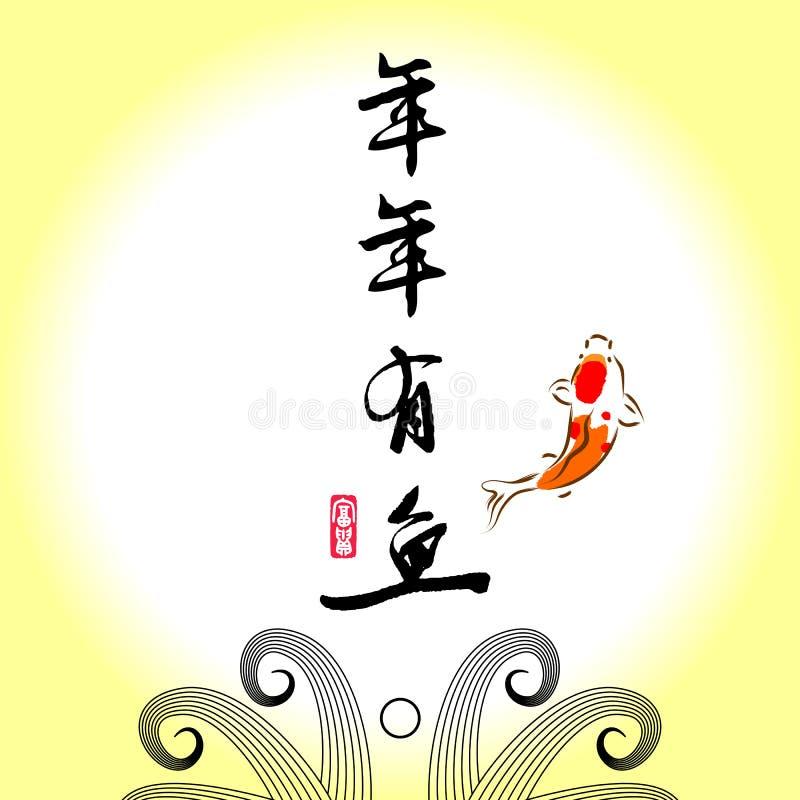 中国koi幸运的新的向量年 皇族释放例证