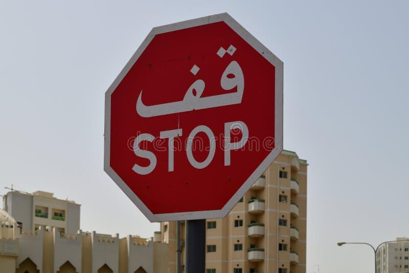 中止-在阿拉伯联合酋长国路标在阿吉曼 免版税库存图片