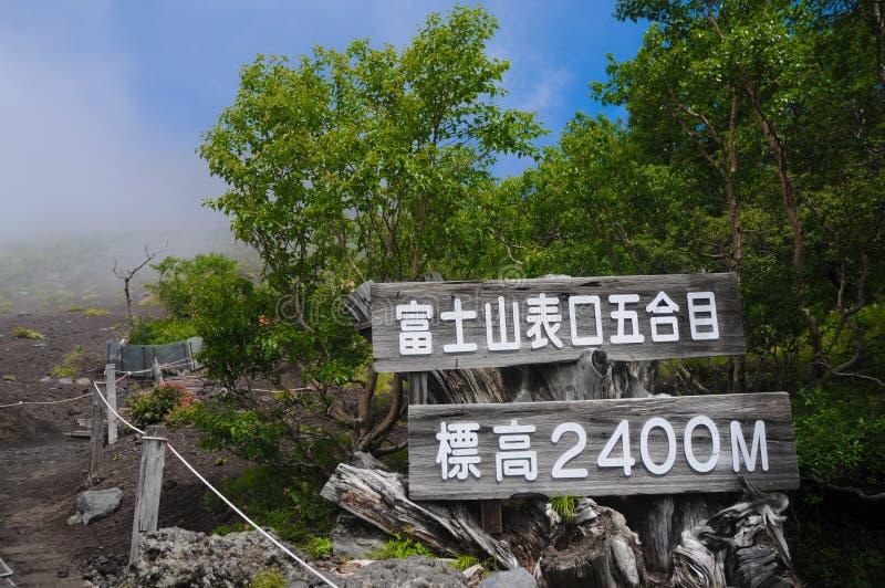 中途的标志在Mt上面的  富士位于在山的2400m上流 Mt 富士是最著名的山在日本 Th 库存图片